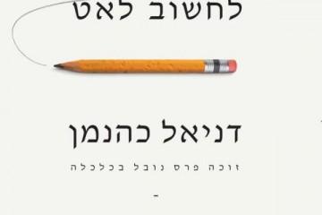 לחשוב מהר ולאט – סקירה על ספרו של דניאל כהנמן